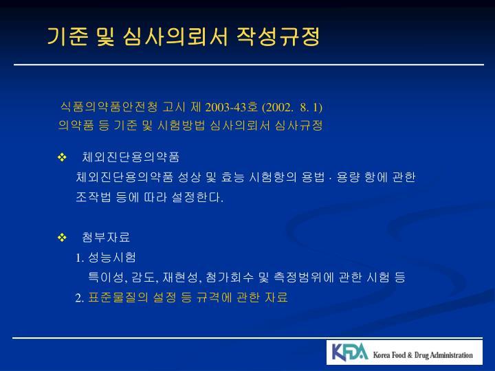 기준 및 심사의뢰서 작성규정