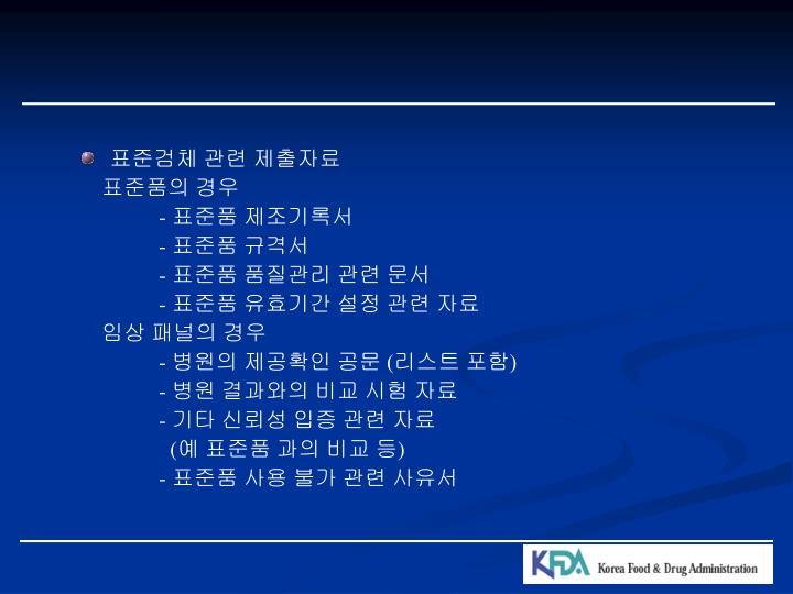 표준검체 관련 제출자료