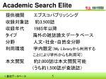 academic search elite1