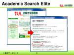 academic search elite2