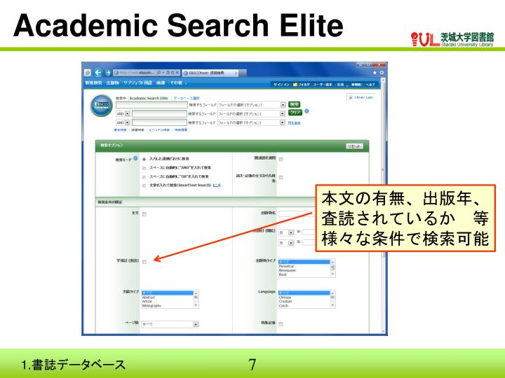 Academic Search Elite