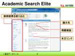 academic search elite4