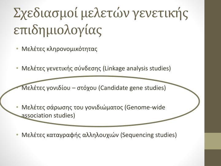 Σχεδιασμοί μελετών γενετικής επιδημιολογίας