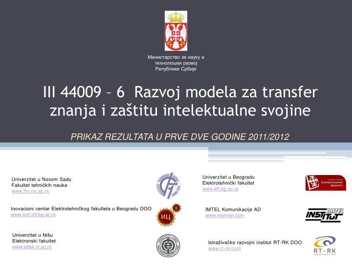 III 44009 – 6  Razvoj modela za transfer znanja i zaštitu intelektualne svojine
