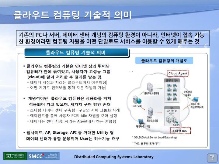 클라우드 컴퓨팅 기술적 의미