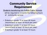 community service requirement2
