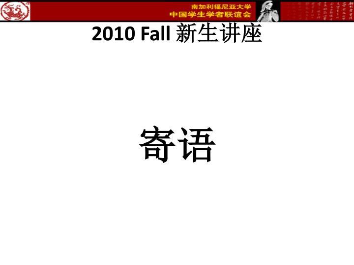 2010 Fall