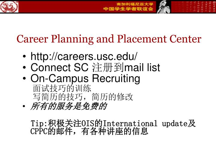 Career Planning and Placement Center