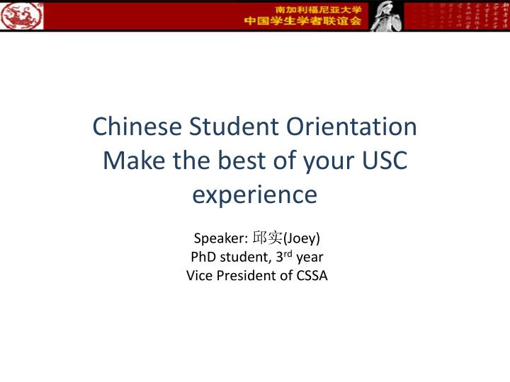 Chinese Student Orientation