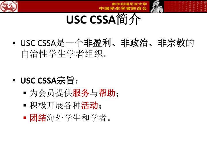 USC CSSA