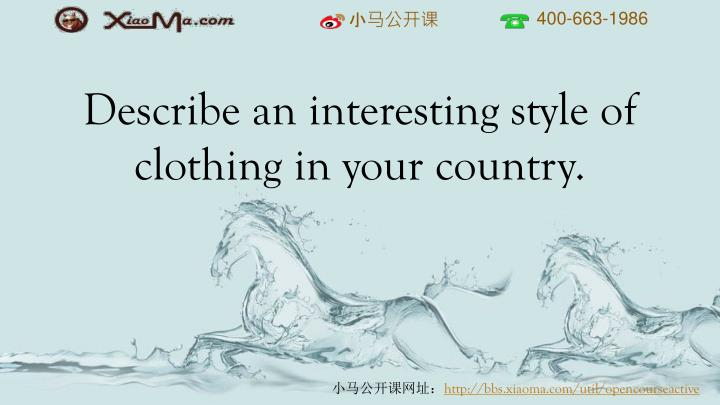 Describe an interesting style of clothing in your country.