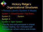 hickory ridge s organizational structures