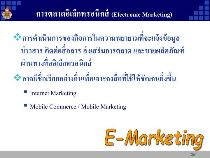 การตลาดอิเล็กทรอนิกส์