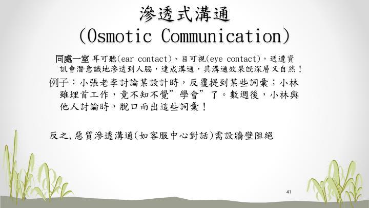 滲透式溝通