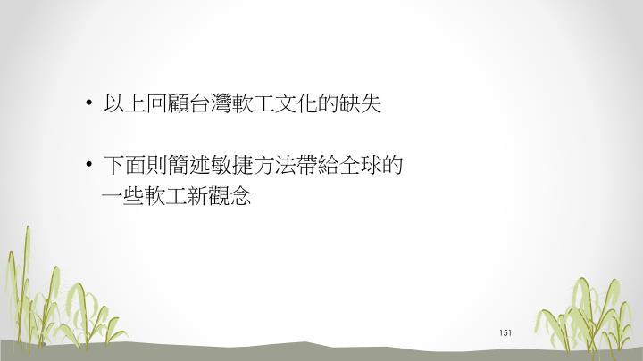 以上回顧台灣軟工文化的缺失