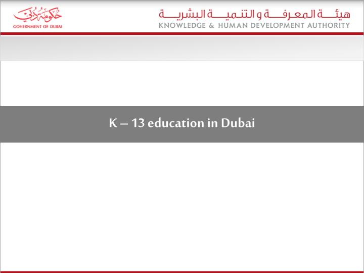 K – 13 education in