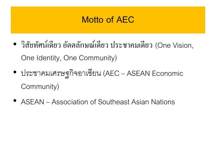 Motto of AEC