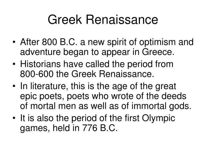 Greek Renaissance