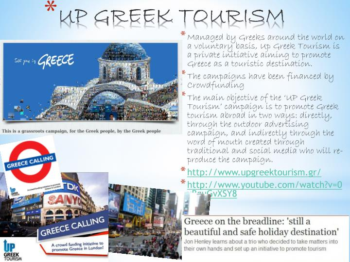 Managed by Greeks around the world on a voluntary basis, Up Greek Tourism is a private initiative aiming to promote Greece as a touristic destination.
