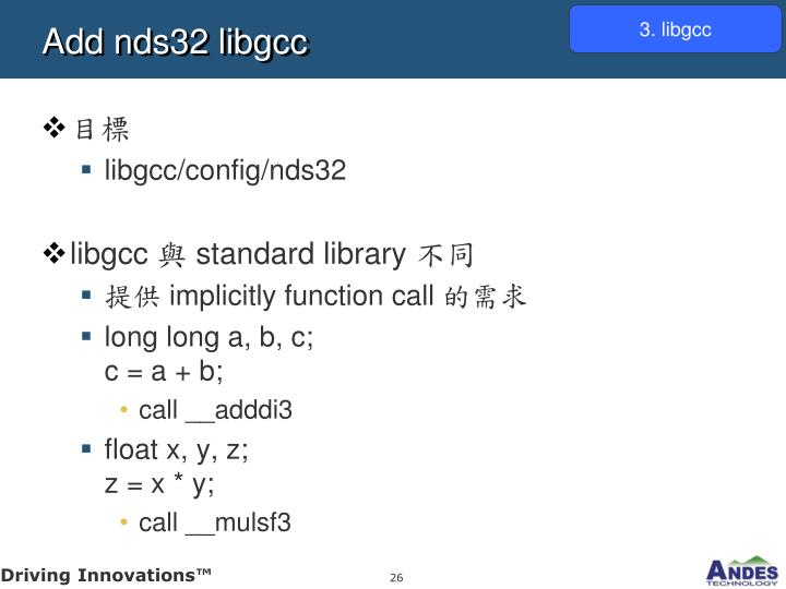 3. libgcc