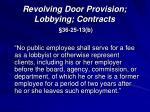 revolving door provision lobbying contracts 36 25 13 b