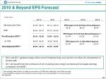 2010 beyond eps forecast