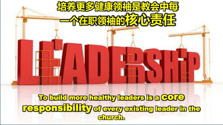 培养更多健康领袖是教会中每一个在职领袖的