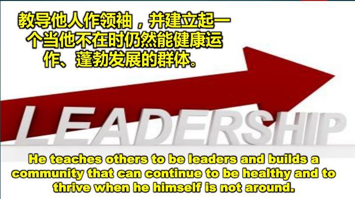 教导他人作领袖,并建立起一个当他不在时仍然能健康运作、蓬勃发展的群体