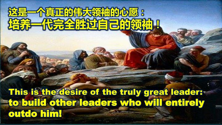 这是一个真正的伟大领袖的心愿: