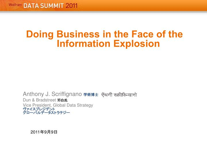 Doing Business in the Face of the Information Explosion