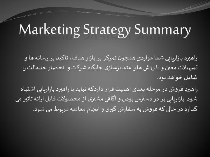 Marketing Strategy Summary