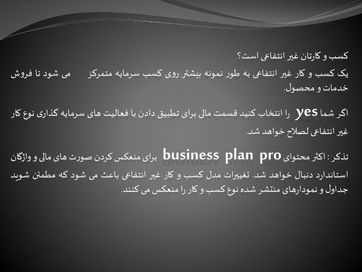 کسب و کارتان غیر انتفاعی است؟