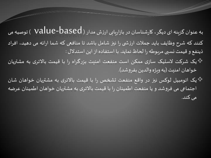 به عنوان گزینه ای دیگر، کارشناسان در بازاریابی ارزش مدار (