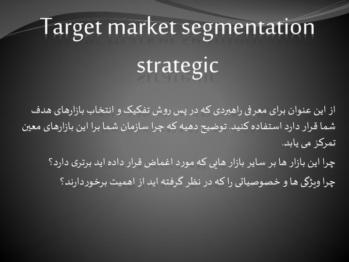 Target market segmentation strategic