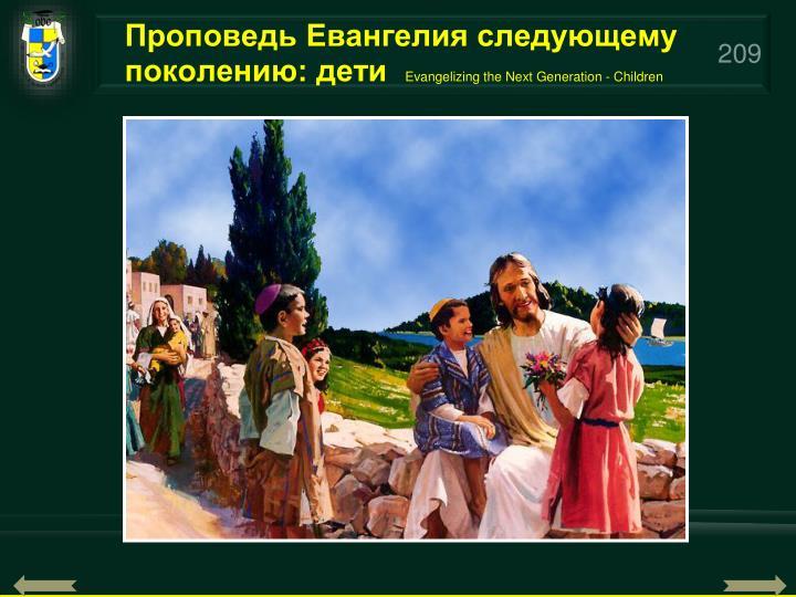 Проповедь Евангелия следующему поколению: дети