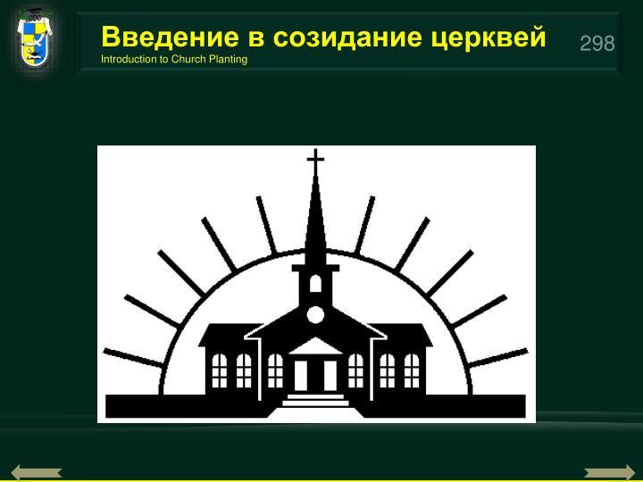 Введение в созидание церквей