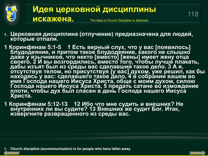 Идея церковной дисциплины искажена.