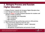 2 bologna process and russian higher education