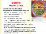 health crisis