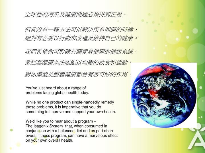 全球性的污染及健康問題必須得到正視。