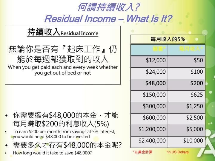 何謂持續收入