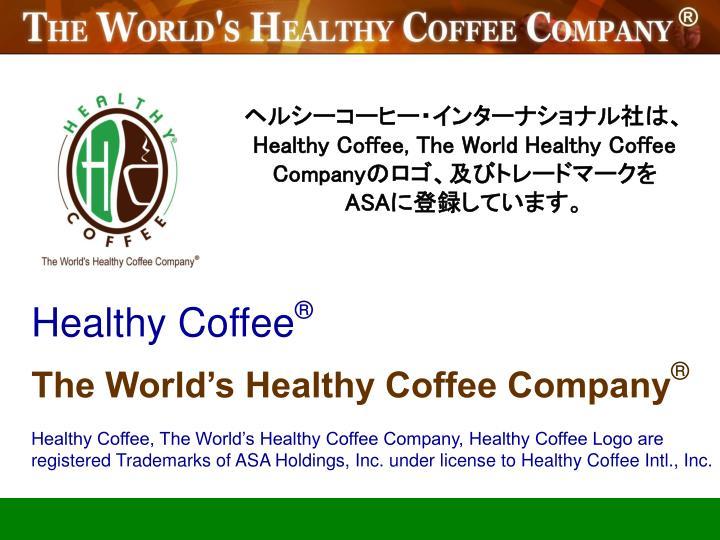 ヘルシーコーヒー・インターナショナル社は、