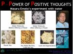 p p ower of p ositive thoughts masaru emoto s experiment with water