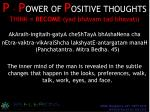 p p ower of p ositive thoughts think become yad bhavam tad bhavati1