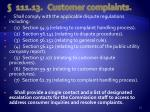 111 13 customer complaints1