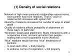 1 density of social relations
