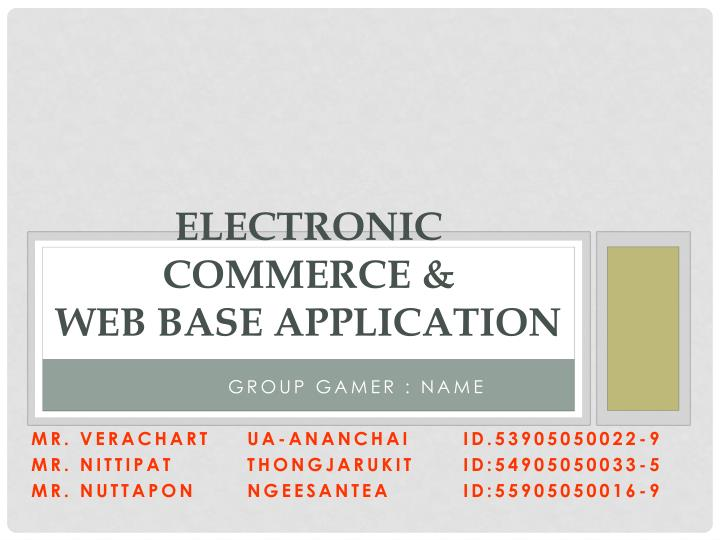 Electronic commerce web base application