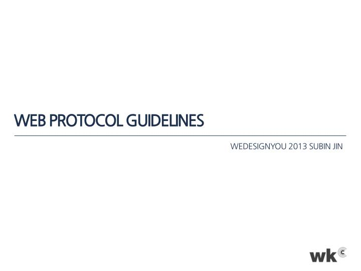 WEB PROTOCOL GUIDELINES