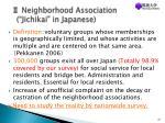 neighborhood association j ichikai in japanese