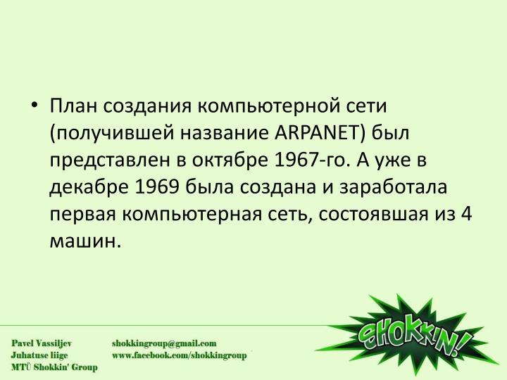 (  ARPANET)     1967-.     1969       ,   4 .